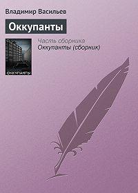 Владимир Васильев -Оккупанты
