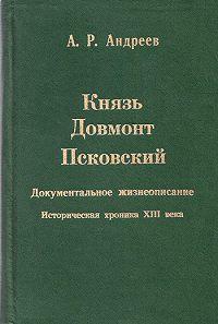 Александр Радьевич Андреев -Князь Довмонт Псковский
