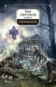 Ник Перумов -Некроманты (сборник)