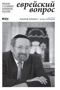 Адольф Шаевич -Еврейский вопрос: Беседы с главным раввином России