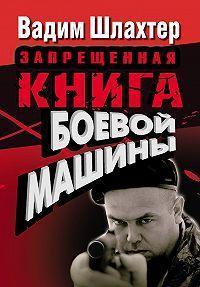Вадим Шлахтер -Запрещенная книга боевой машины