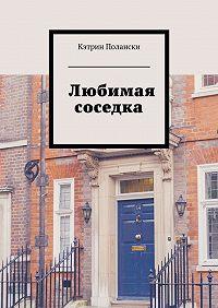 Кэтрин Полански -Любимая соседка