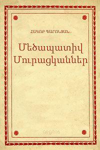 Հակոբ Պարոնյան -Մեծապատիվ Մուրացկաններ