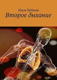 Илья Либман -Второе дыхание