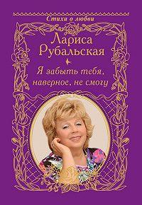 Лариса Рубальская -Я забыть тебя, наверно, не смогу