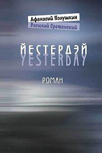 Василий Сретенский -Йестердэй