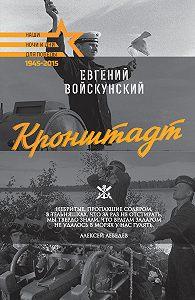 Евгений Войскунский -Кронштадт