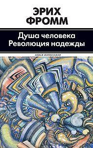 Эрих Фромм -Душа человека. Революция надежды (сборник)