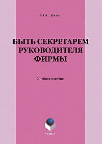 Юрий Александрович Лукаш - Быть секретарем руководителя фирмы