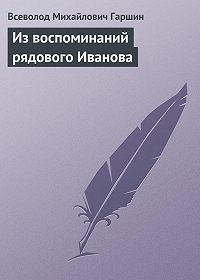 Всеволод Гаршин - Из воспоминаний рядового Иванова