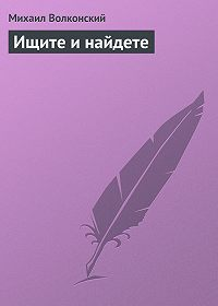 Михаил Волконский -Ищите и найдете