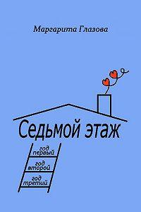 Маргарита Глазова -Седьмой этаж