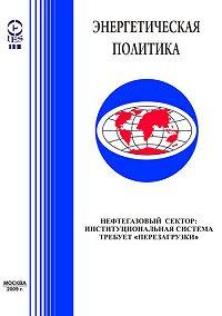 Коллектив Авторов -Нефтегазовый сектор: институциональная система требует «перезагрузки»