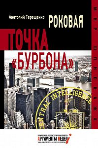 Анатолий Терещенко -Роковая точка «Бурбона»