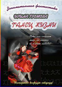 Ирина Громова -Танец Жизни
