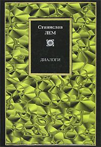 Станислав Лем - Диалоги