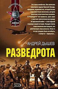 Андрей Дышев -Разведрота