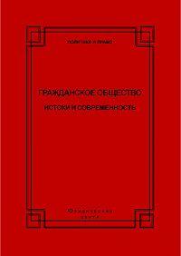 Коллектив Авторов -Гражданское общество. Истоки и современность