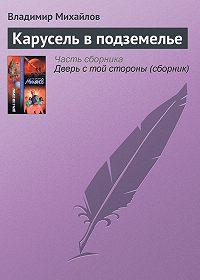 Владимир Михайлов -Карусель в подземелье