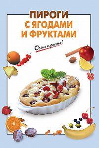 Пироги с ягодами и фруктами