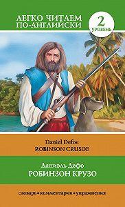 Даниэль  Дефо -Робинзон Крузо / Robinson Crusoe