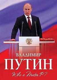 Алексей Мухин - Владимир Путин. Who is Mister P?