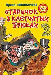 Ирина Пивоварова -Старичок в клетчатых брюках