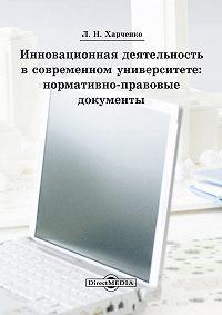 Леонид Харченко -Инновационная деятельность в современном университете