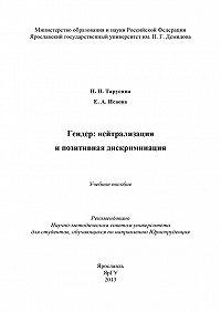 Елена Исаева, Надежда Тарусина - Гендер: нейтрализация и позитивная дискриминация