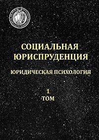Евгений Васильевич Черносвитов -Социальная юриспруденция. Юридическая психология. 1том