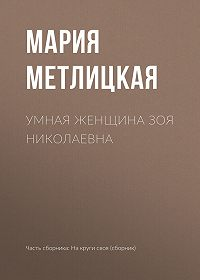 Мария Метлицкая -Умная женщина Зоя Николаевна