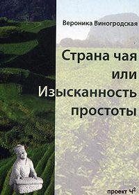 Вероника Виногродская -Страна чая, или Изысканность простоты