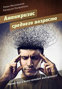 Роман Масленников, Катерина Кондратова - АнтиКризис среднего возраста, или Вернем вкус к жизни методом электрошока!