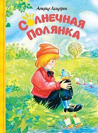 Астрид Линдгрен - Солнечная Полянка (сборник)