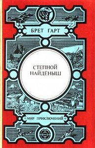 Фрэнсис Брет Гарт -Кресси