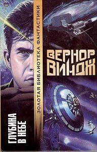 Вернор Виндж -Глубина в небе