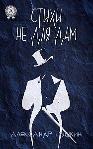 Александр Пушкин -Стихи не для дам (С иллюстрациями)
