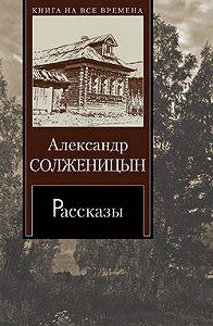 Александр Исаевич Солженицын -Один день Ивана Денисовича