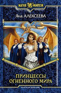 Яна Алексеева -Принцессы Огненного мира