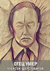 Алексей Шерстобитов -Отец умер