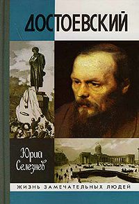 Юрий Иванович Селезнев -Достоевский