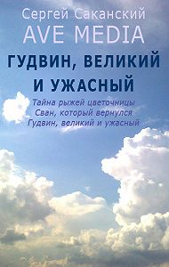 Сергей Саканский - Гудвин, великий и ужасный