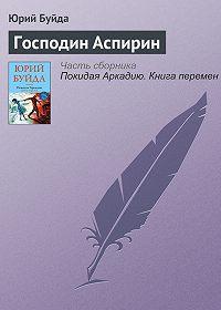 Юрий Буйда - Господин Аспирин
