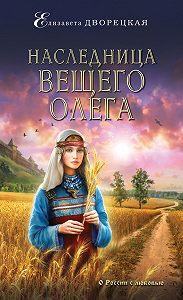 Елизавета Дворецкая -Наследница Вещего Олега
