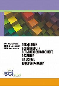 Наталия Быковская -Повышение устойчивости сельскохозяйственного развития на основе диверсификации