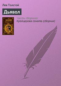 Лев Толстой - Дьявол