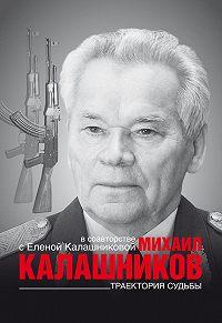 Елена Калашникова -Траектория судьбы