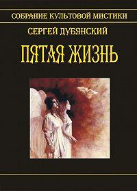 Сергей Дубянский -Пятая жизнь