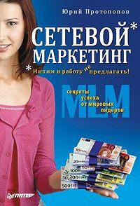 Юрий Протопопов -Сетевой маркетинг. Интим и работу не предлагать!