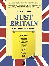 Надежда Суханова -Just Britain. Учебно-методическое пособие